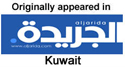 Originally appeared in Al Jarida Kuwait